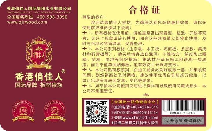 香港俏佳人板材|板材十大品牌|儿童房专用板|(品牌)